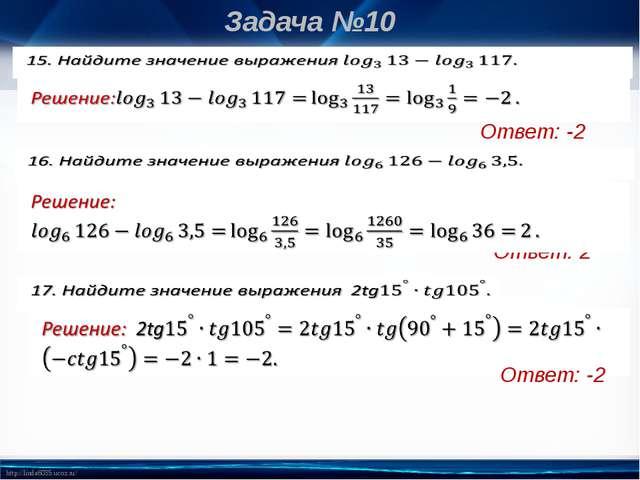 Задача №10 Ответ: -2 Ответ: 2 Ответ: -2 http://linda6035.ucoz.ru/