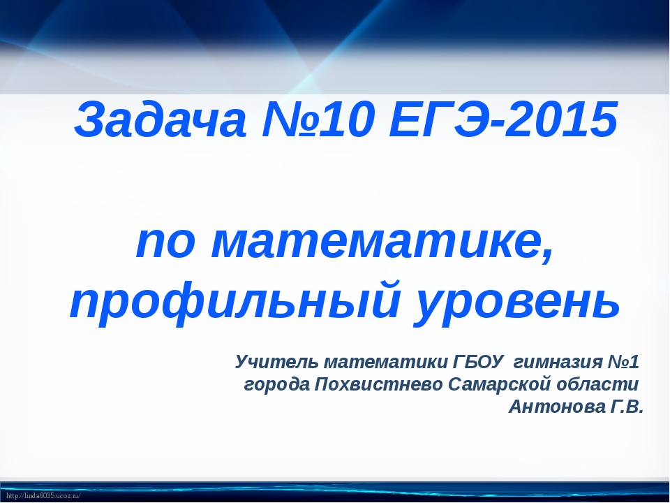 Задача №10 ЕГЭ-2015 по математике, профильный уровень Учитель математики ГБОУ...