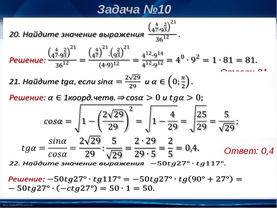 Задача №10 Ответ: 0,4 Ответ: 50 Ответ: 81 http://linda6035.ucoz.ru/