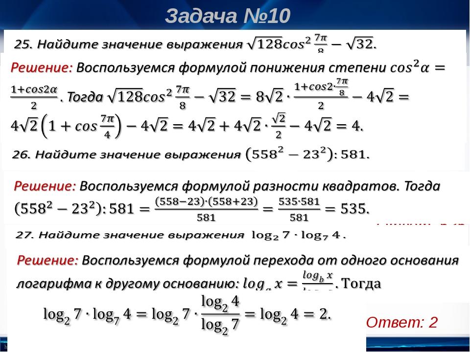 Задача №10 Ответ: 535 Ответ: 2 Ответ: 4 http://linda6035.ucoz.ru/