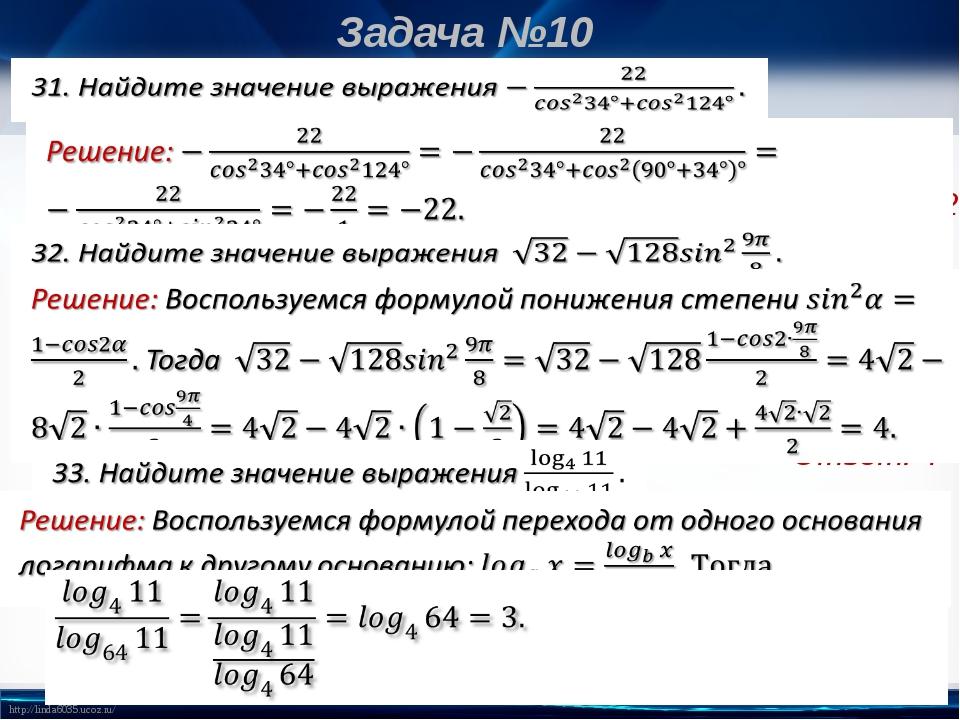 Ответ: -22 Ответ: 4 Ответ: 3 Задача №10 http://linda6035.ucoz.ru/