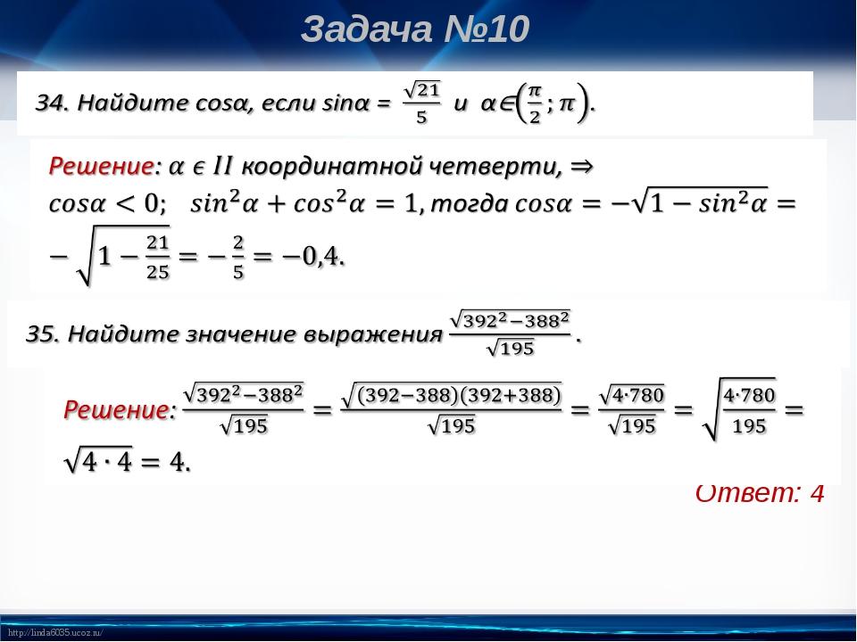 Ответ: -0,4 Ответ: 4 Задача №10 http://linda6035.ucoz.ru/
