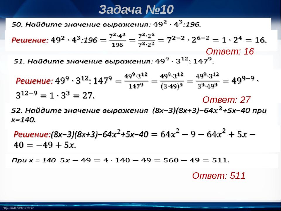Задача №10 Ответ: 16 Ответ: 27 Ответ: 511 http://linda6035.ucoz.ru/