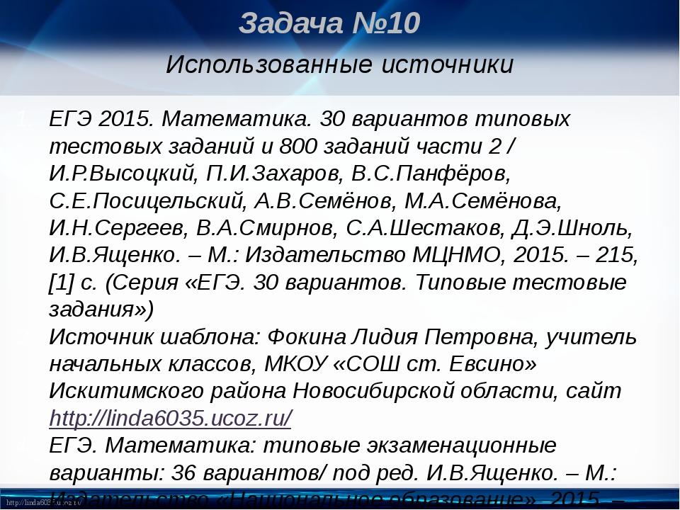 Задача №10 Использованные источники ЕГЭ 2015. Математика. 30 вариантов типовы...