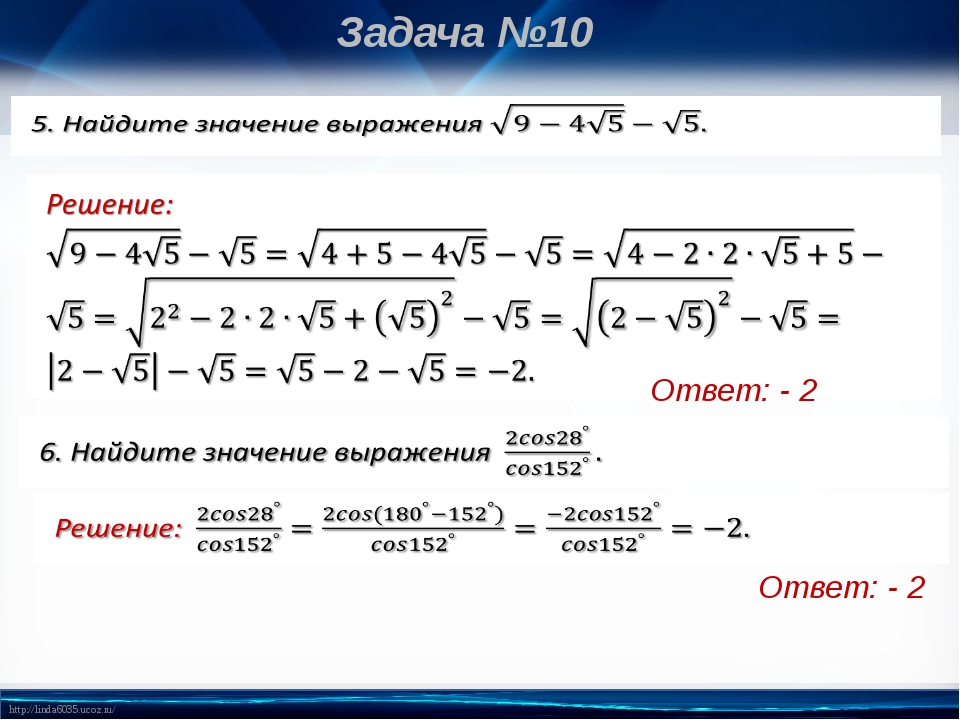 Задача №10 Ответ: - 2 Ответ: - 2 http://linda6035.ucoz.ru/