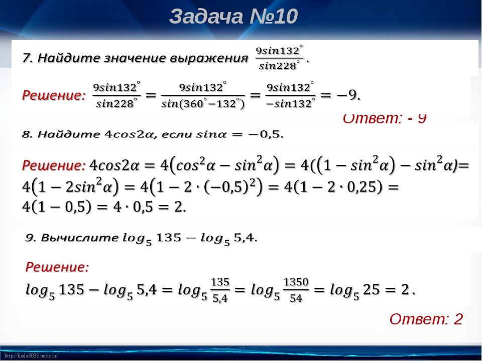 Задача №10 Ответ: - 9 Ответ: 2 Ответ: 2 http://linda6035.ucoz.ru/