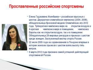 Елена Гаджиевна Исинбаева—российскаяпрыгунья с шестом. Двукратная олимпийск