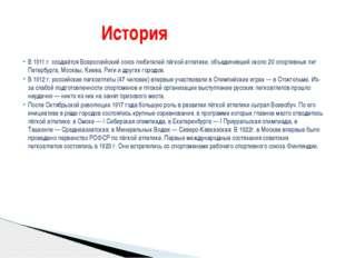 В1911г. создаётся Всероссийский союз любителей лёгкой атлетики, объединивши