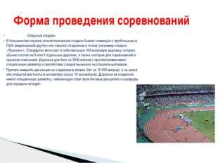 Открытый стадион В большинстве случаев легкоатлетическийстадионбывает совм