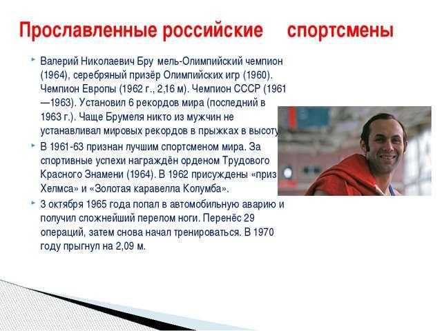Валерий Николаевич Бру́мель-Олимпийский чемпион (1964), серебряный призёр Оли...