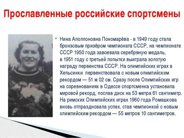 Нина Аполлоновна Пономарёва - в1949 годустала бронзовым призёромчемпионата...