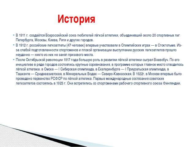 В1911г. создаётся Всероссийский союз любителей лёгкой атлетики, объединивши...