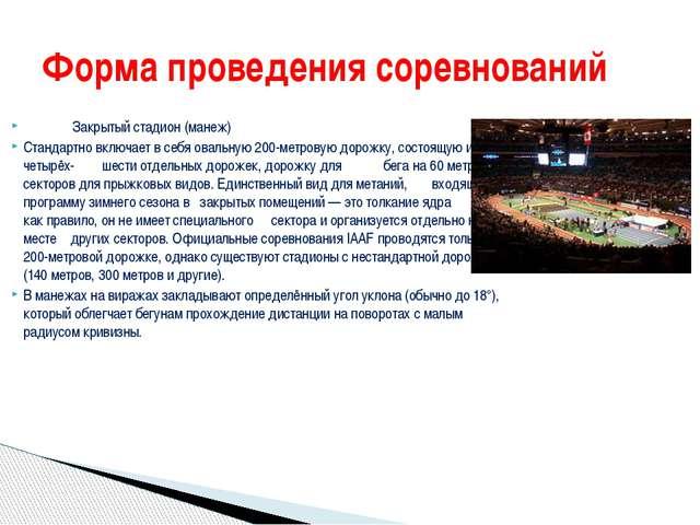 Закрытый стадион (манеж) Стандартно включает в себя овальную 200-метровую до...