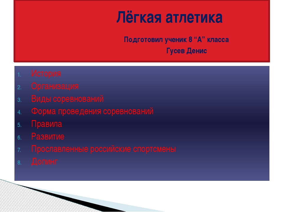 История Организация Виды соревнований Форма проведения соревнований Правила Р...