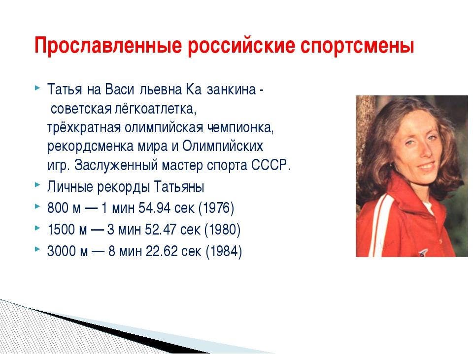 Татья́на Васи́льевна Ка́занкина - советскаялёгкоатлетка, трёхкратнаяолимпи...