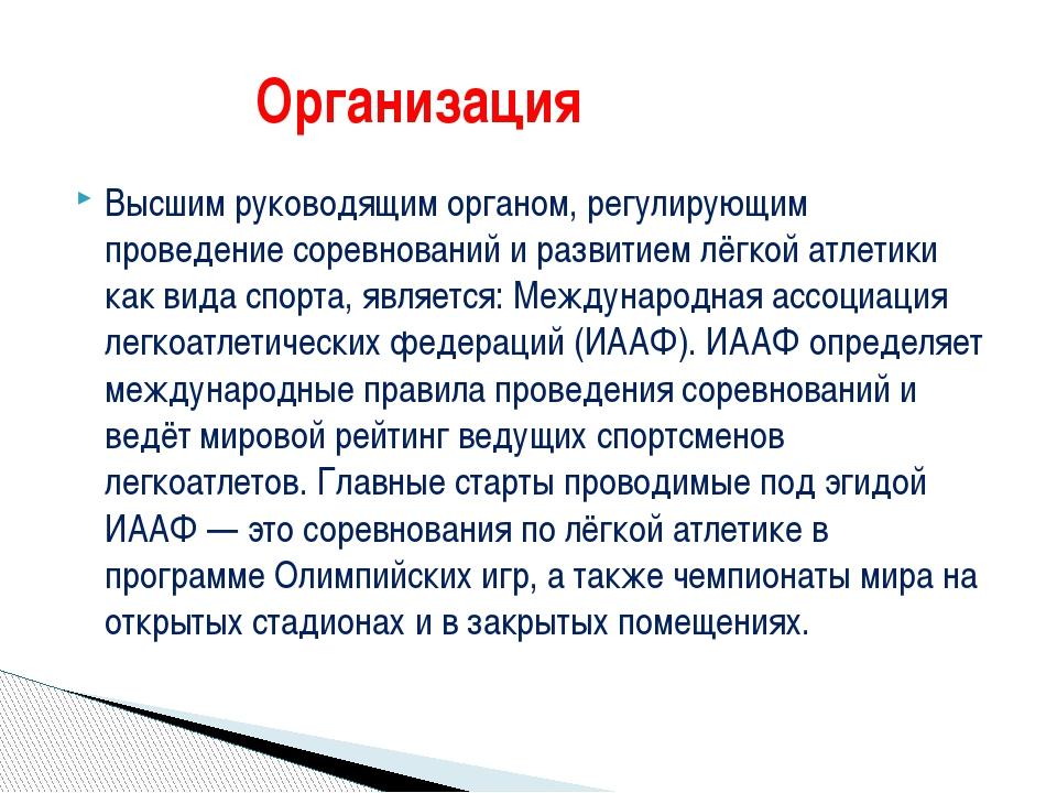 Высшим руководящим органом, регулирующим проведение соревнований и развитием...