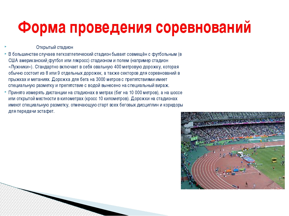 Открытый стадион В большинстве случаев легкоатлетическийстадионбывает совм...