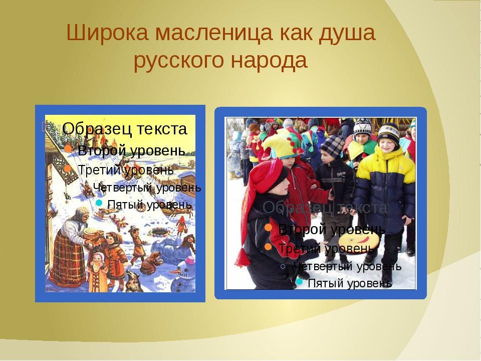 Широка масленица как душа русского народа