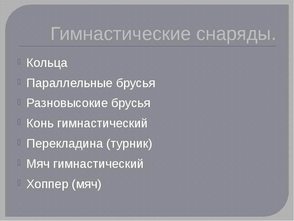 Гимнастические снаряды. Кольца Параллельные брусья Разновысокие брусья Конь г...