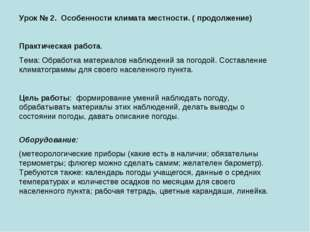 Урок № 2. Особенности климата местности. ( продолжение) Практическая работа.