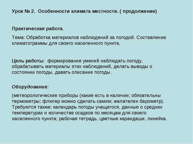 Урок № 2. Особенности климата местности. ( продолжение) Практическая работа....