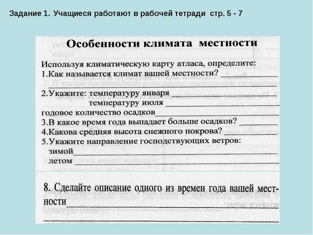 Учащиеся работают в рабочей тетради стр. 5 - 7 Задание 1.