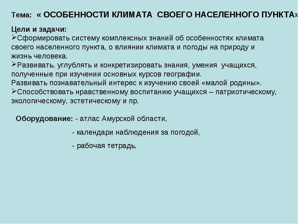 Тема: « ОСОБЕННОСТИ КЛИМАТА СВОЕГО НАСЕЛЕННОГО ПУНКТА» Цели и задачи: Сформир...