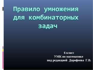 6 класс УМК по математике под редакцией Дорофеева Г.В.