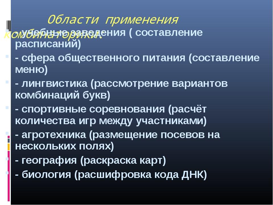 Области применения комбинаторики: - учебные заведения ( составление расписан...
