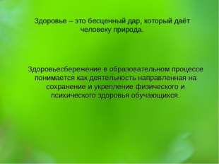 Здоровье – это бесценный дар, который даёт человеку природа. Здоровьесбереже