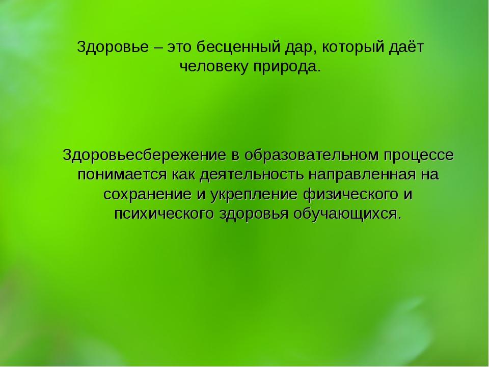 Здоровье – это бесценный дар, который даёт человеку природа. Здоровьесбереже...