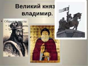 Великий князь владимир. ВЕЛИКИЙ КНЯЗЬ ВЛАДИМИР.