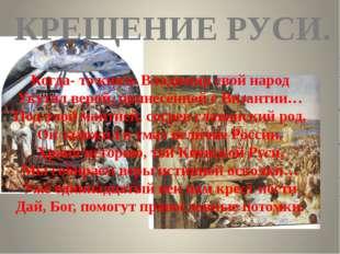 КРЕЩЕНИЕ РУСИ. Когда- то князь Владимир свой народ Укутал верой, принесённой