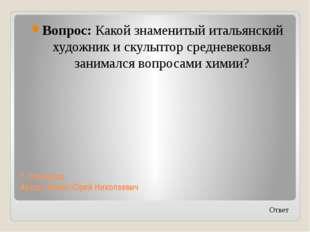 Г. Москва Автор: Петров Олесь Иванович черный ящик Вопрос: Красивым в Древнем