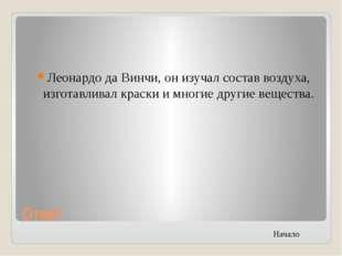 Г. Владикавказ Автор: Друз Евгений Григорьевич Вопрос: Среди методов нетрадиц
