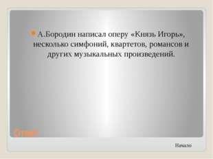 Г. Ярославль Автор: Бодня Олеся Владимировна Вопрос: К какой области медицины