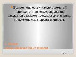 Г. Ярославль Автор: Карамзин Дмитрий Дмитриевич Вопрос: О каком веществе (мат