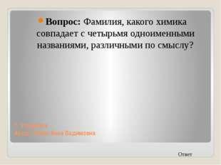 Г. Мурманск Автор: Гром Анфиса Васильевна Вопрос: Он нужен всем, когда лишь с