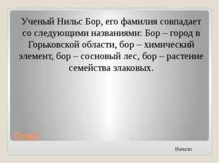 Г. Орел Автор: Мухина Галина Игоревна Вопрос: Кому принадлежат слова: «Химия