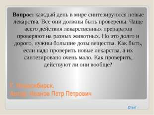 Г. Тула. Автор: Дзержинский Виктор Афанасьевич Вопрос: Какой великий русский