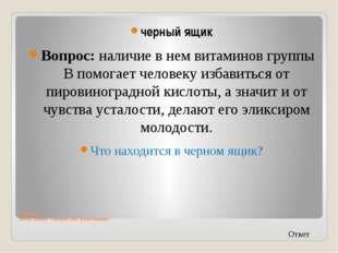 Г. Томск Автор: Чайковский Николай Николаевич Вопрос: Какой русский химик был