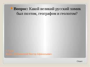 Г. Уссурийск Автор: Пекин Анна Вадимовна Вопрос: Фамилия, какого химика совпа
