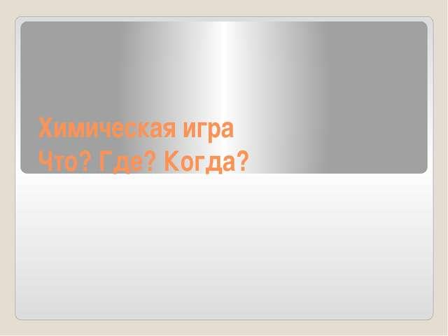 Ответ Назад М.В. Ломоносов
