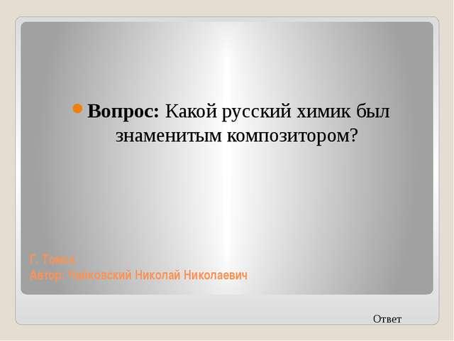 Г. Ереван Автор: Хачатурян Вано Артурович Вопрос: Для чего в прежние времена...