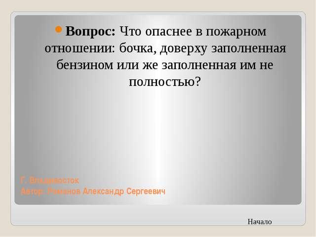 Г. Нижний Новгород Автор: Лихачев Дмитрий Александрович Вопрос: Какое масло д...
