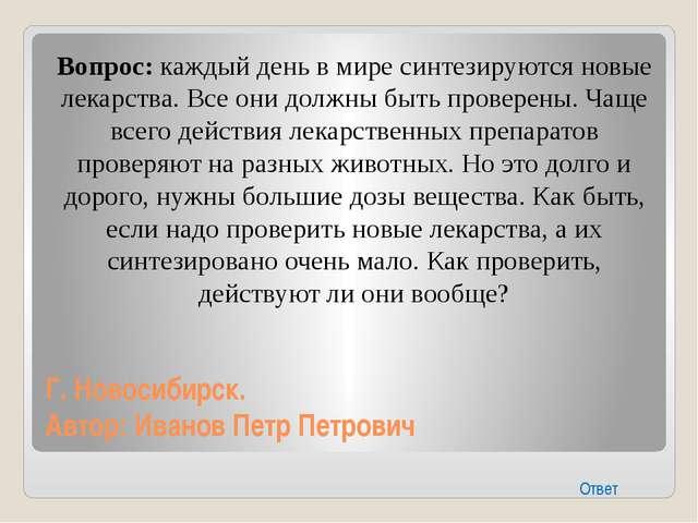 Г. Тула. Автор: Дзержинский Виктор Афанасьевич Вопрос: Какой великий русский...