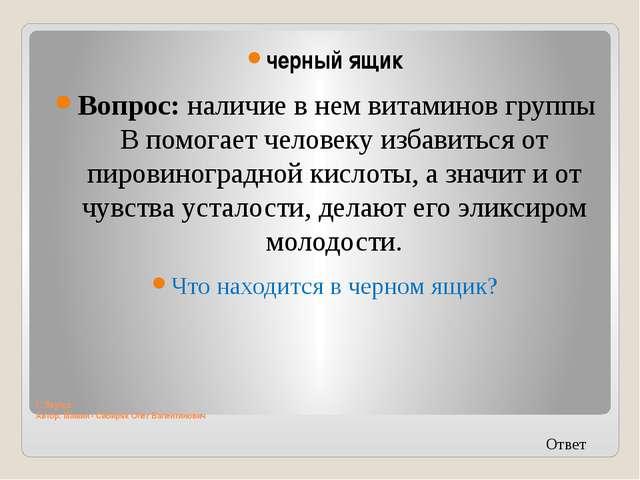 Г. Томск Автор: Чайковский Николай Николаевич Вопрос: Какой русский химик был...