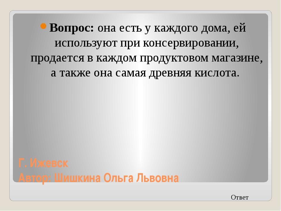 Г. Ярославль Автор: Карамзин Дмитрий Дмитриевич Вопрос: О каком веществе (мат...