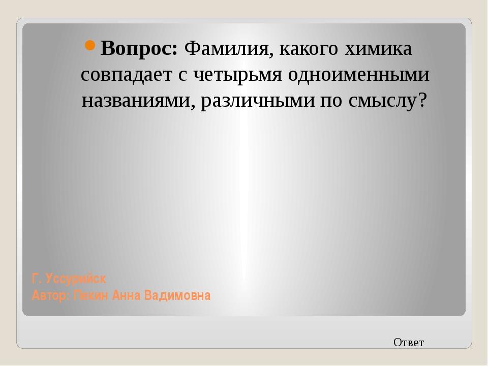 Г. Мурманск Автор: Гром Анфиса Васильевна Вопрос: Он нужен всем, когда лишь с...