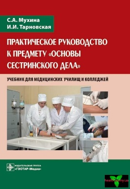 C:\Users\Николай\Desktop\лит-ра\1240165442_1240143412_praktich-rukov-osnov-sist.jpg